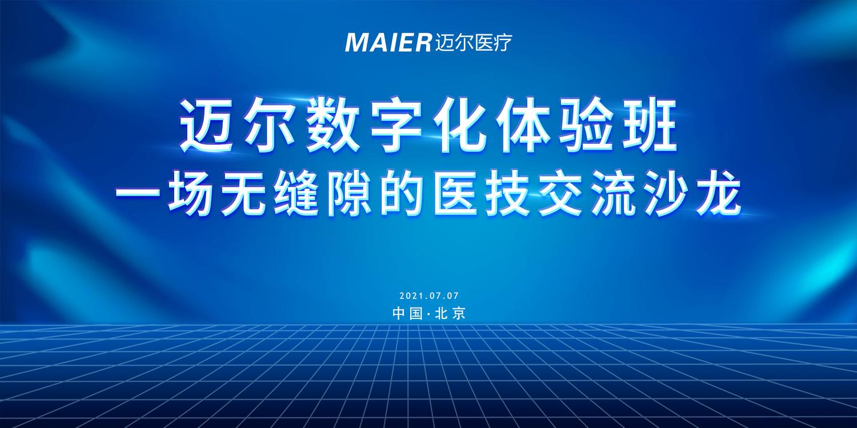 北京体验班背景图.jpg